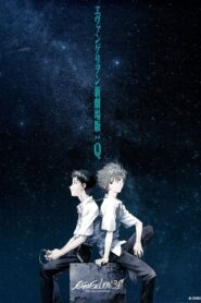 ヱヴァンゲリヲン新劇場版:Q