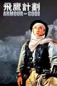 Zbroja Boga 2: Operacja Kondor