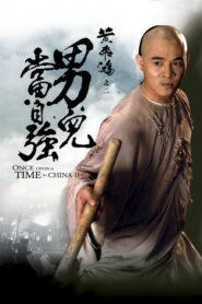 Dawno temu w Chinach II